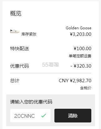 GOLDEN GOOSE Superstar仿旧板鞋 ¥2,722.55 - 海淘优惠海淘折扣|55海淘网