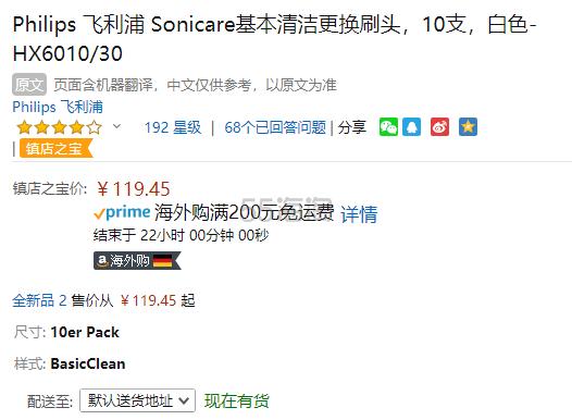 史低价!【中亚Prime会员】Philips 飞利浦 Sonicare HX6010/30 标准清洁电动牙刷刷头10支装 到手价130元 - 海淘优惠海淘折扣 55海淘网