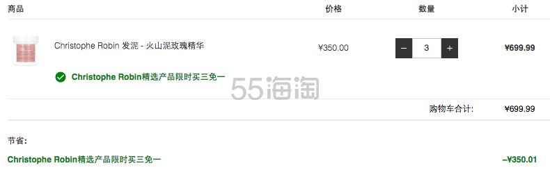 买3付2!Christophe Robin 玫瑰拉苏尔头皮清洁洗发膏 250ml ¥233.3 - 海淘优惠海淘折扣|55海淘网