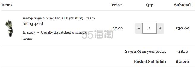 【55专享】Aesop 伊索 鼠尾草锌防晒日霜 可做妆前乳 SPF15 40ml £21.9(约199元) - 海淘优惠海淘折扣|55海淘网