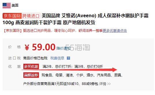 3件6折!Aveeno 艾惟诺  保湿补水嫩肤成人护手霜 100g*3件 到手价106.2元(35.4元/件) - 海淘优惠海淘折扣|55海淘网