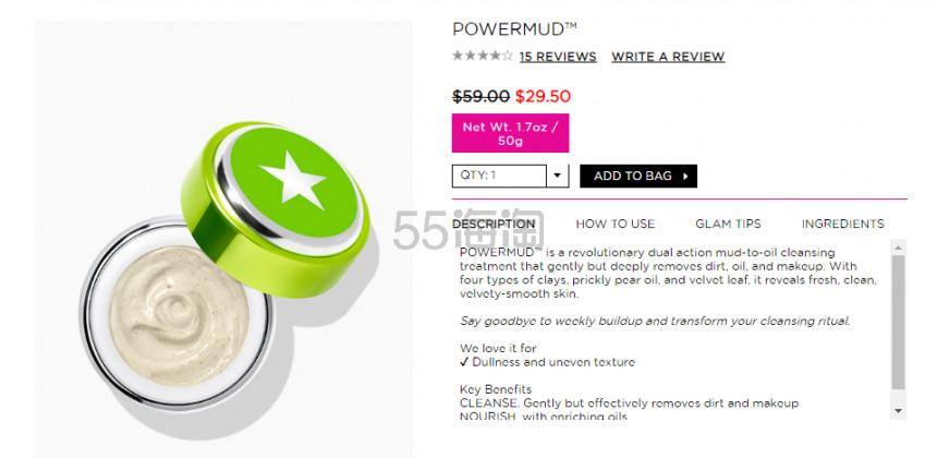 5折!Glam Glow 绿罐清洁发光面膜 50ml
