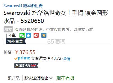 【中亚Prime会员】Swarovski 施华洛世奇 REMIX系列 趣致蜻蜓手链 5520650 到手价411元 - 海淘优惠海淘折扣|55海淘网