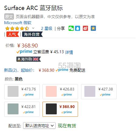 【中亚Prime会员】Microsoft 微软Surface Arc轻薄便携可折叠无线鼠标 黑色 到手价402元 - 海淘优惠海淘折扣|55海淘网
