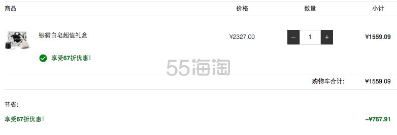 【中文站限定】ARGENTUM 奢华银霜+白皂套装 ¥1,559.1 - 海淘优惠海淘折扣|55海淘网
