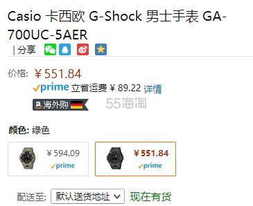 【中亚Prime会员】CASIO 卡西欧 G-SHOCK GA-700UC-5AER 男士运动腕表 到手价602元 - 海淘优惠海淘折扣|55海淘网