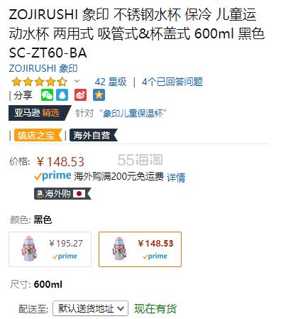 【中亚Prime会员】Zojirushi 象印 儿童两用吸管保温杯 600ml SC-ZT60-BA 到手价162元 - 海淘优惠海淘折扣 55海淘网