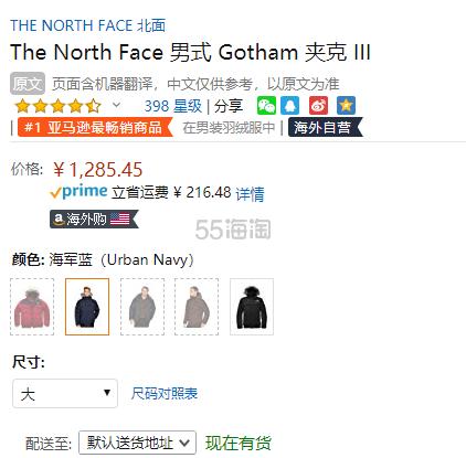 【中亚Prime会员】The North Face 北面 Gotham III 男士连帽羽绒服 到手价1402元 - 海淘优惠海淘折扣|55海淘网