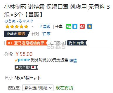 【中亚Prime会员】小林制药 无香型加湿口罩 3枚*3盒装 到手价63元 - 海淘优惠海淘折扣|55海淘网