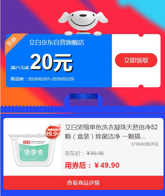 【返利7.2%】立白 浓缩单色洗衣凝珠天然倍净 52颗 券后19.9元 - 海淘优惠海淘折扣|55海淘网