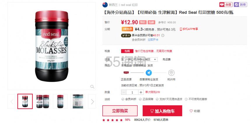 【黑卡再享9.6折】白菜价!Red Seal 红印黑糖 500g 仅售12.9元包税 - 海淘优惠海淘折扣 55海淘网
