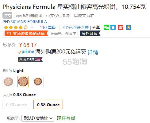【中亚Prime会员】Physicians Formula 黄油修容粉饼 色号Light 到手价74元 - 海淘优惠海淘折扣 55海淘网