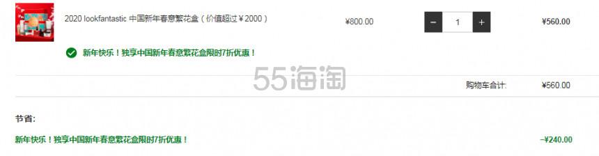7折!Lookfantastic 2020年新年春意繁花盒 ¥560 - 海淘优惠海淘折扣|55海淘网