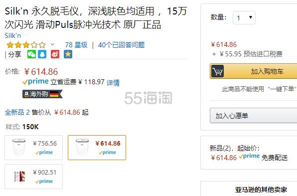 【中亚Prime会员】Silkn Jewel 家用激光脱毛仪 15万次闪光 到手价671元 - 海淘优惠海淘折扣|55海淘网