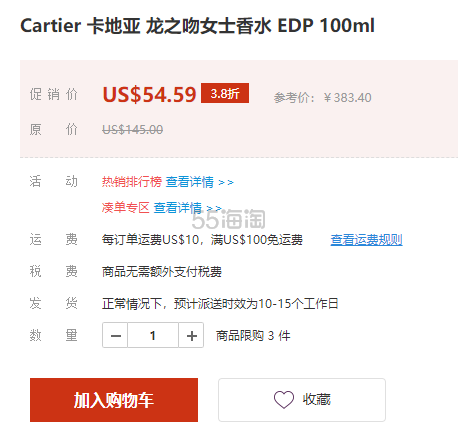 【直邮包税】Cartier 卡地亚 龙之吻女士香水 EDP 100ml