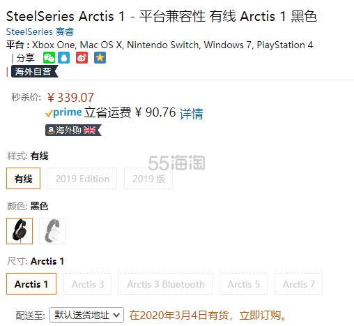 【中亚Prime会员】SteelSeries 赛睿 Arctis 1 电竞版有线游戏耳机 到手价370元 - 海淘优惠海淘折扣|55海淘网