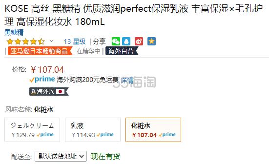【中亚Prime会员】KOSE 高丝 黑糖精至臻保湿化妆水 180ml