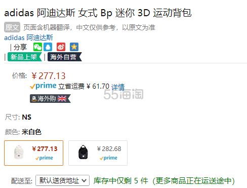 【中亚Prime会员】Adidas 阿迪达斯 3D Geometric 三宅一生联名款mini斜挎包双肩包 白色 到手价302元 - 海淘优惠海淘折扣|55海淘网