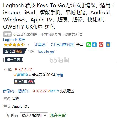 【中亚Prime会员】Logitech 罗技 Keys to go 无线蓝牙键盘 适用于苹果手机/平板ipad 到手价406元 - 海淘优惠海淘折扣 55海淘网