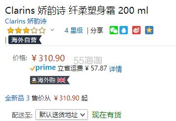 【中亚Prime会员】Clarins 娇韵诗 纤柔塑身霜 200ml 到手价339元 - 海淘优惠海淘折扣 55海淘网