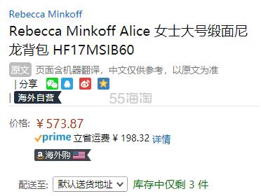 【中亚Prime会员】Rebecca Minkoff Alice 粉色缎面女士双肩背包 到手价626元 - 海淘优惠海淘折扣 55海淘网