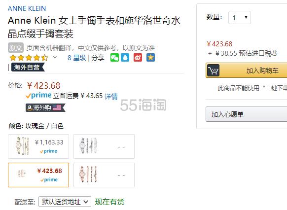 【中亚Prime会员】Anne Klein 安妮克莱因 AK/3284WRST 女士玫瑰金色时尚手表手镯手链套装 到手价462元 - 海淘优惠海淘折扣|55海淘网