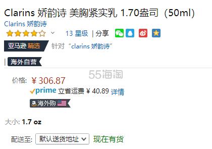 【中亚Prime会员】Clarins 娇韵诗 胸部滋养乳 50ml 到手价335元 - 海淘优惠海淘折扣|55海淘网