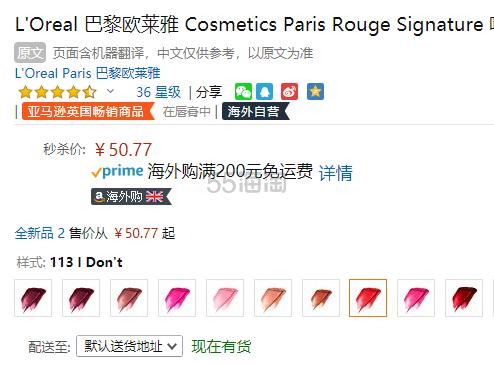 【中亚Prime会员】LOréal Paris 巴黎欧莱雅 小钢笔印迹雾感唇釉 #113 I Dont 多巴胺 到手价55元 - 海淘优惠海淘折扣|55海淘网