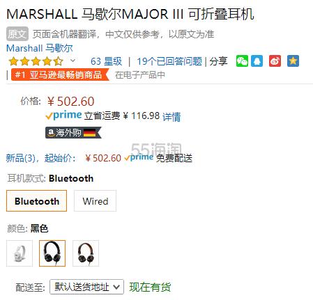 【中亚Prime会员】Marshall 马歇尔 Major III 黑色头戴式摇滚重低音监听耳机 到手价548元 - 海淘优惠海淘折扣|55海淘网
