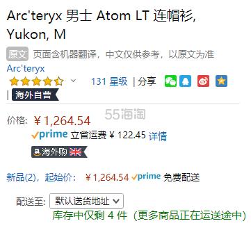 【中亚Prime会员】Arcteryx 始祖鸟 Atom LT Hoody 男士轻量保暖连帽棉服 到手价1380元 - 海淘优惠海淘折扣 55海淘网