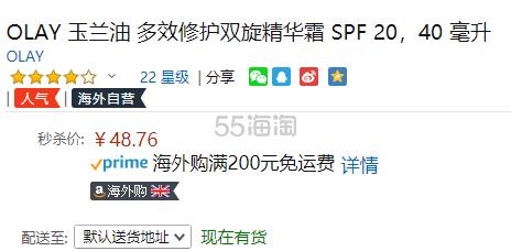 【中亚Prime会员】Olay 玉兰油 7合1多效修护双旋精华霜 SPF20 40ml 到手价53元 - 海淘优惠海淘折扣|55海淘网