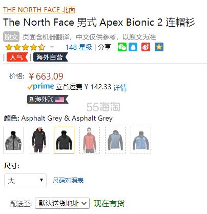 【中亚Prime会员】The North Face 北面 Apex Bionic 2 男款软壳防风防水夹克 到手价723元 - 海淘优惠海淘折扣|55海淘网