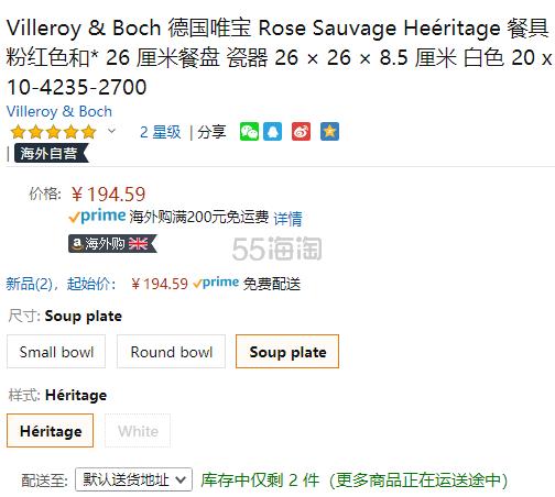 【中亚Prime会员】Villeroy & Boch 德国唯宝 创意彩色野玫瑰系列餐具餐盘平盘 26cm 到手价212元 - 海淘优惠海淘折扣|55海淘网