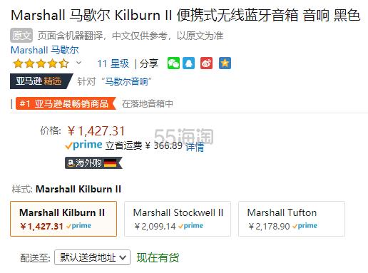 【中亚Prime会员】Marshall 马歇尔 Kilburn II 便携蓝牙音箱箱 黑色 到手价1557元 - 海淘优惠海淘折扣|55海淘网