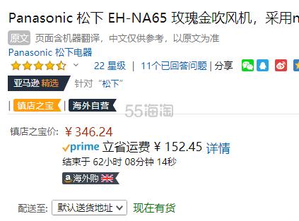 近期低价!【中亚Prime会员】Panasonic 松下 EH-NA65CN 玫瑰金纳米负离子吹风机 到手价378元 - 海淘优惠海淘折扣|55海淘网