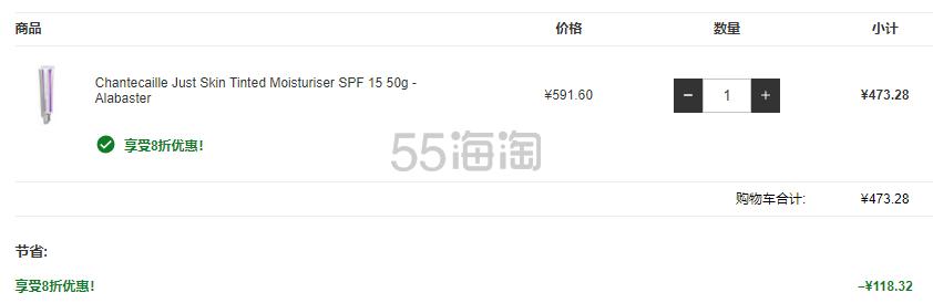 【1件免费直邮】 Chantecaille 香缇卡紫管润色隔离霜 Alabaster 最白色 ¥473.3 - 海淘优惠海淘折扣|55海淘网