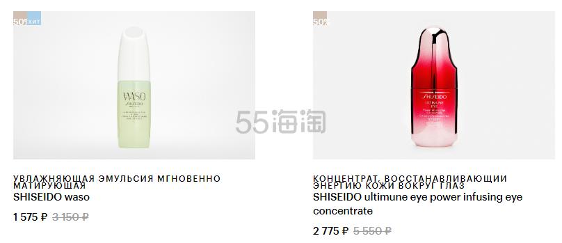 俄罗斯 Goldapple:Shiseido 资生堂 红腰子精华等护肤彩妆 全线5折 - 海淘优惠海淘折扣|55海淘网