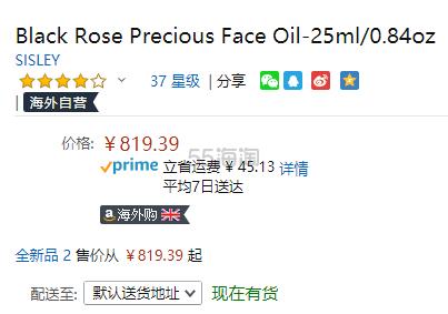 【中亚Prime会员】Sisley 希思黎 黑玫瑰珍宠滋养精华油 25ml 到手价894元 - 海淘优惠海淘折扣|55海淘网