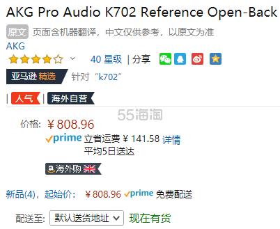 【中亚Prime会员】AKG 爱科技 K702 头戴式包耳式监听耳机 到手价883元 - 海淘优惠海淘折扣|55海淘网