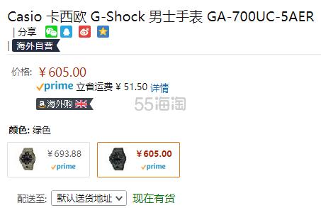 【中亚Prime会员】Casio 卡西欧 G-SHOCK GA-700UC-5AER 男士运动腕表 到手价660元 - 海淘优惠海淘折扣|55海淘网