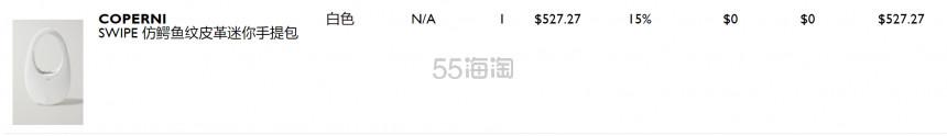 COPERNI Swipe 仿鳄鱼纹皮革迷你手提包 527.27澳币(约2,241元) - 海淘优惠海淘折扣 55海淘网