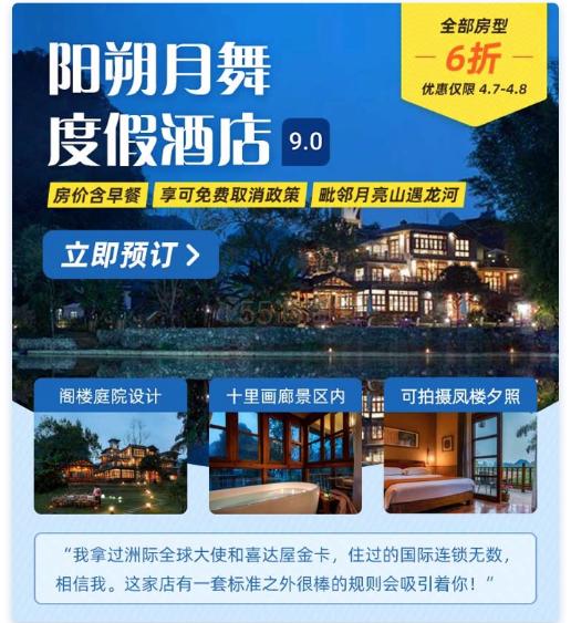 Booking.com 缤客:国内爆款住宿 低至6折 - 海淘优惠海淘折扣|55海淘网
