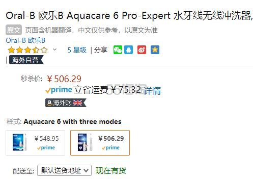 【中亚Prime会员】Oral-B 欧乐B AquaCare 6 Pro-Expert 无线水牙线冲牙器 到手价552元 - 海淘优惠海淘折扣|55海淘网