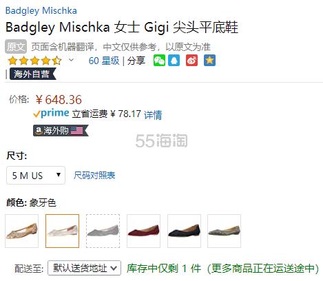 天猫售价¥2280!【中亚Prime会员】Badgley Mischka Gigi 镂空水钻尖头平跟女士单鞋 到手价707元 - 海淘优惠海淘折扣|55海淘网