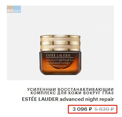 Estee Lauder 雅诗兰黛小棕瓶抗蓝光眼霜 15ml 卢布3,069(约286元) - 海淘优惠海淘折扣|55海淘网