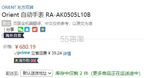 【中亚Prime会员】Orient 东方双狮 RA-AK0505L10B 全自动机械男士手表 到手价742元 - 海淘优惠海淘折扣|55海淘网