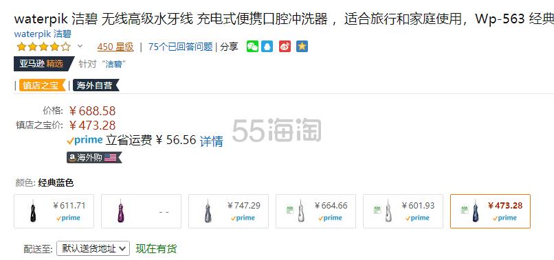 【中亚Prime会员】Waterpik 洁碧 WP-563 便携无线水牙线冲牙器 蓝色 到手价536元 - 海淘优惠海淘折扣|55海淘网