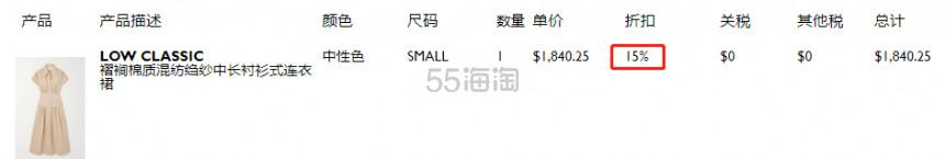 LOW CLASSIC 褶裥棉质混纺绉纱中长衬衫式连衣裙 港币1,840.25(约1,677元) - 海淘优惠海淘折扣|55海淘网