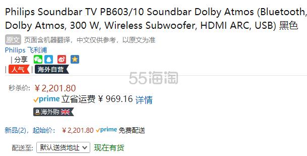 【中亚Prime会员】Philips 飞利浦 PB603 杜比全景声家庭影院回音壁电视蓝牙音响 到手价2402元 - 海淘优惠海淘折扣|55海淘网