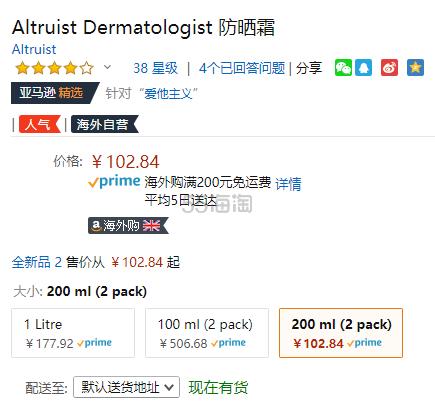 【中亚Prime会员】Altruist 防晒霜 SPF30 200ml*2支装 到手价112元 - 海淘优惠海淘折扣|55海淘网